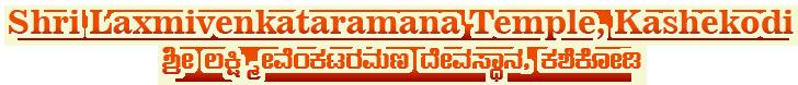 Shri Laxmivenkataramana Temple, Kashekodi